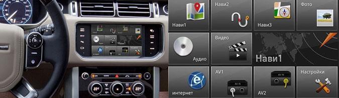 Навигация Range Rover
